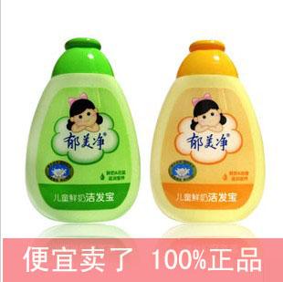 2014 direct selling promotion unisex the shampoo yu beauty net neutral moist child 200g(China (Mainland))