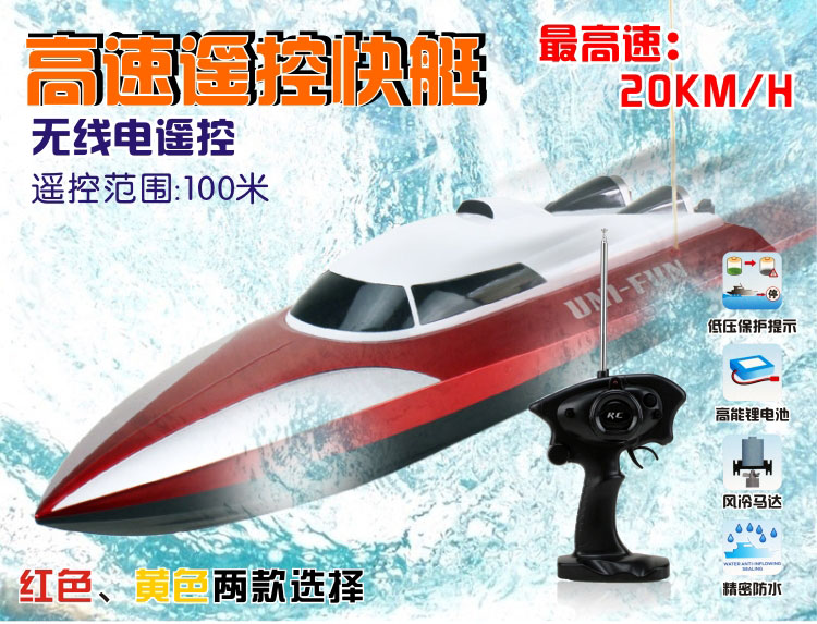 Russia Large high-speed yacht electric ship remote control boat rowing a boat toy bag mail the surface resistance(China (Mainland))