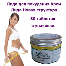 Lida weight loss creams, LIDA slimming cream for burn fat fast, no side effect, healthy way to lose weight,  free shipping