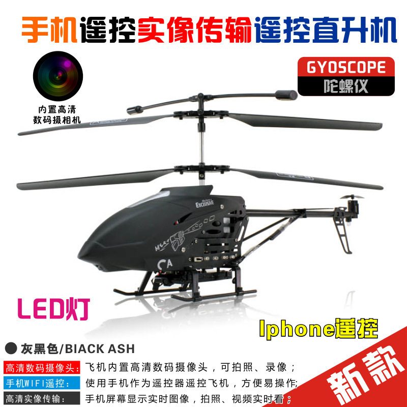 2015 newLH1108C WIFI remote real time image transmission built-in HD camera helicopter cheap(China (Mainland))