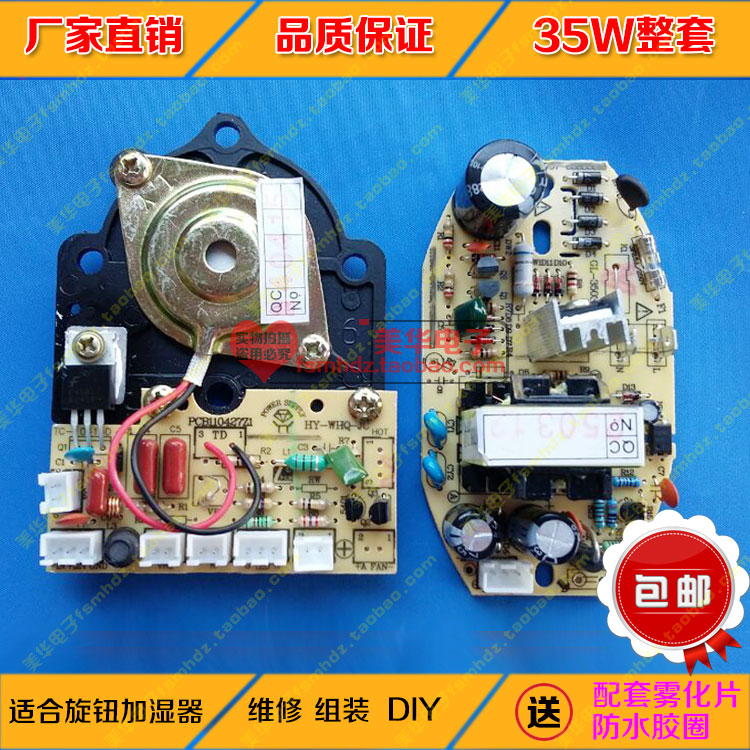 Humidifier accessories Universal type ultrasonic atomizer atomizing plate shock power board set of 35W