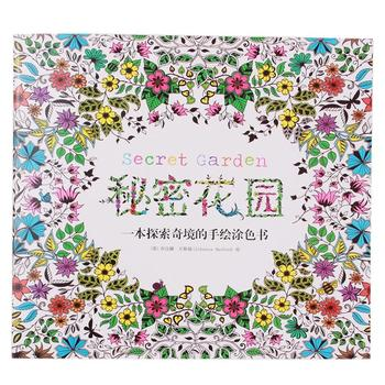 Секретный сад 24 страниц Inky охота за сокровищами и книжка-раскраска для детей взрослых снять стресс живопись рисунок книга QB874017