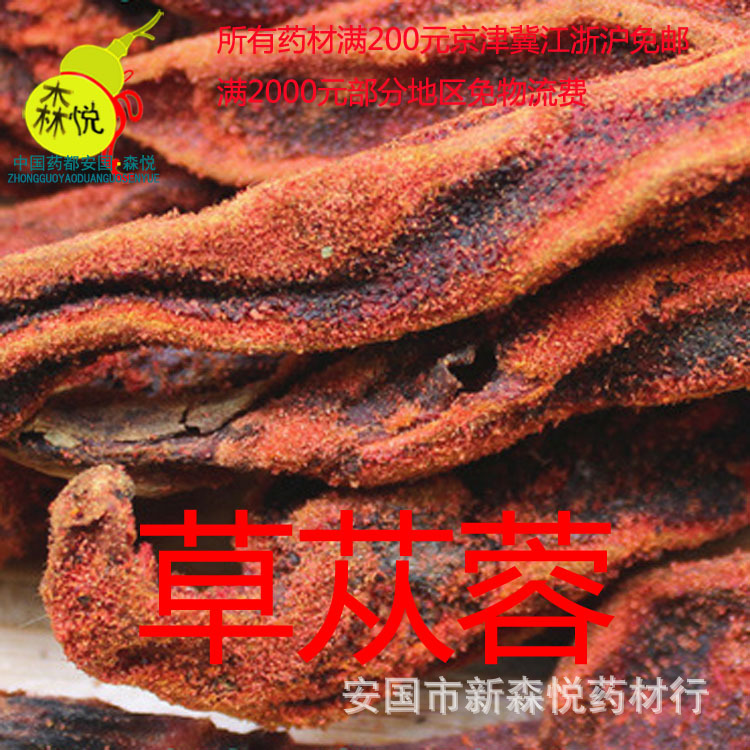 Tianzhu Chinese medicine wholesale unsalable top rejuvenation herb medicated soup wine single blade of grass grass<br>