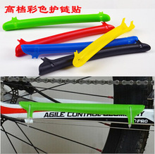 The new bike mountain bike care chain affixed bicycle protective plastic chain attached bicycle riding equipment accessories(China (Mainland))