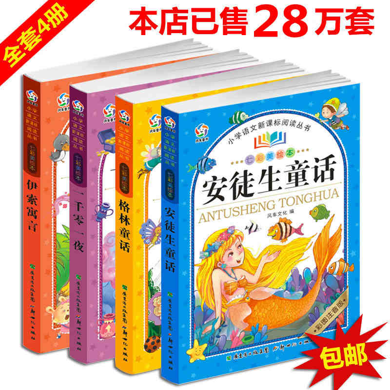 the chinese fairy book pdf