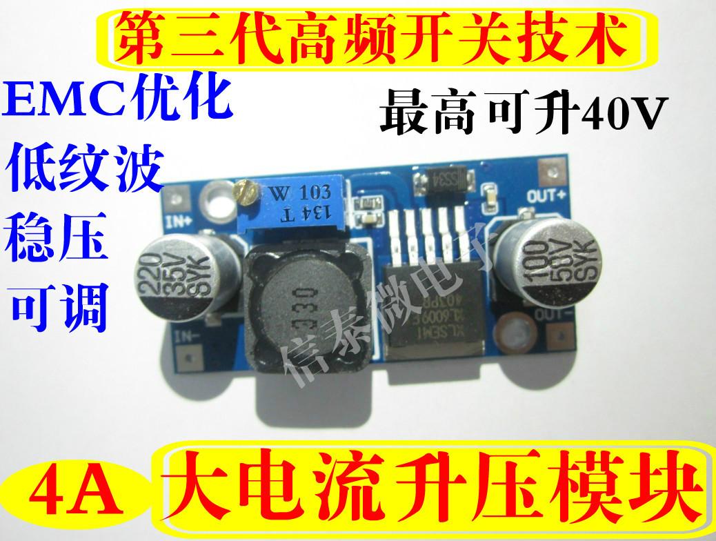XL6009 DC-DC Boost module power module 4A maximum output current adjustable ultra LM2577 --XTW(China (Mainland))