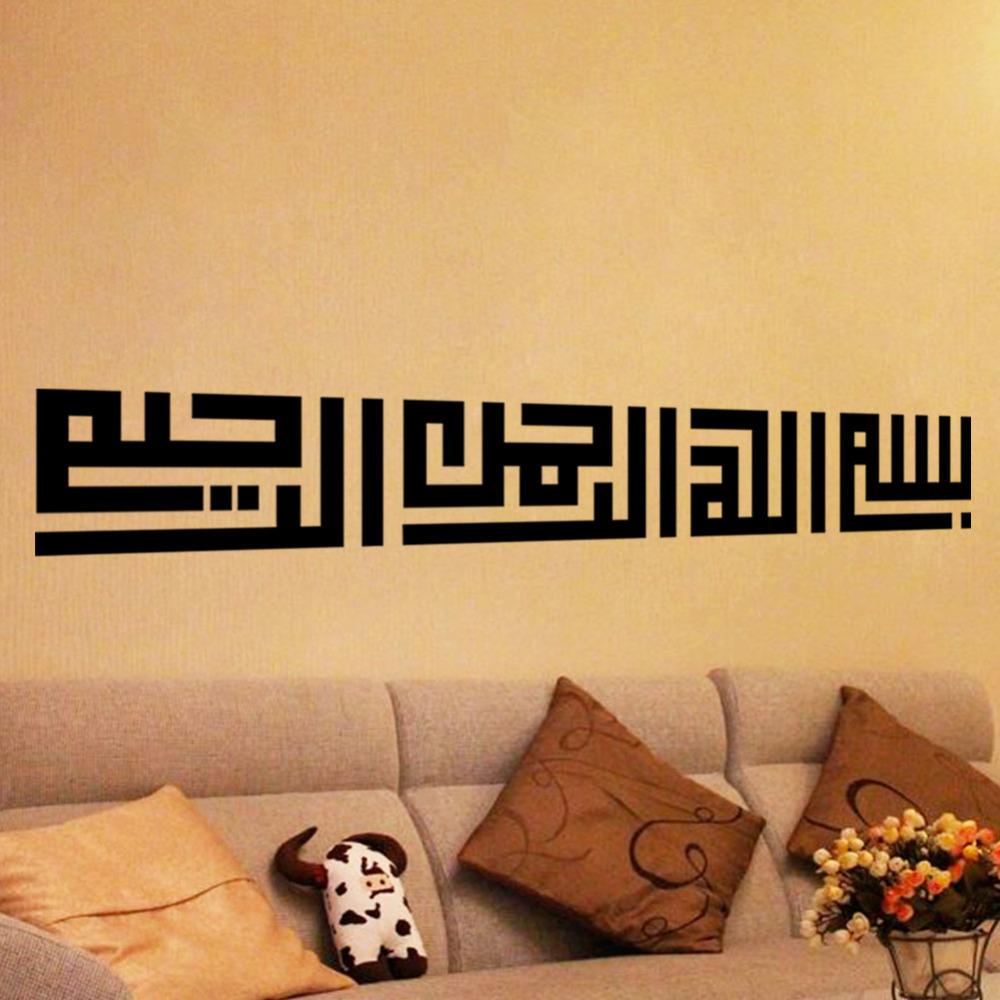 Stickers islam decoration for Quality home decor