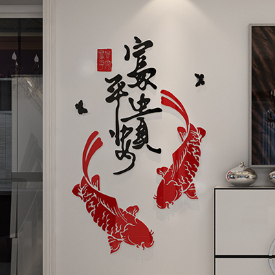 Special 3D Creative Crystal Acrylic peace rich fish living room entrance dimensional wall stickers TV backdrop restaurant(China (Mainland))