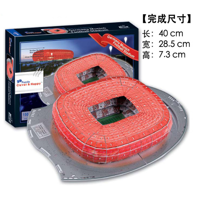 Genuine original Serie A Bundesliga European Champions League World Cup Munich Germany 3D Foam cardboard football field(China (Mainland))