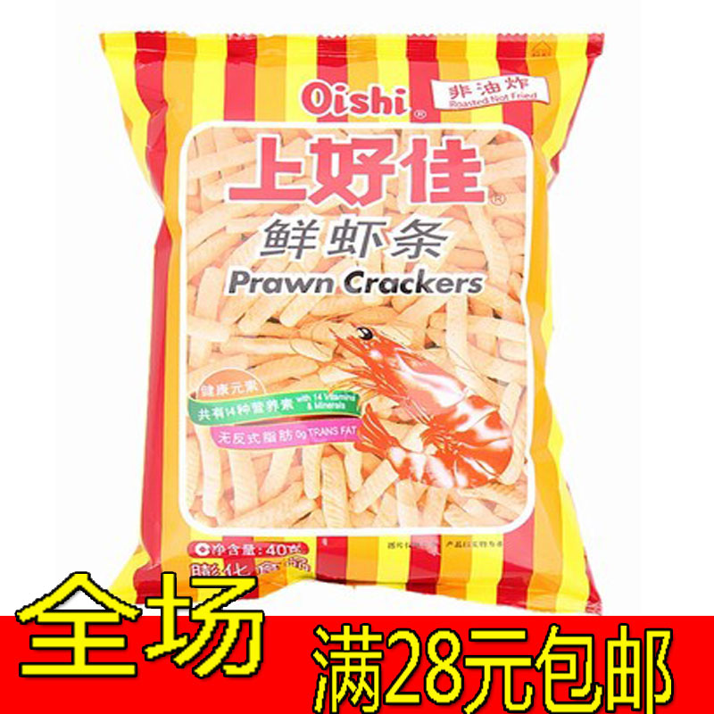delicious Food Authentic native characteristics Gourmet Fresh shrimp shrimp wholesale 40g snack food snacks trans fat