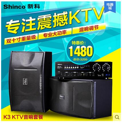 Free shipping Sound Package Set Machine Household Stage Ktv Speaker(China (Mainland))