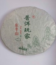 Chinese pu er tea, 2011 Yunnan Pu'er tea, ecological tea, tea bright, well lubricated, good aroma, taste foot, 357 g per piece