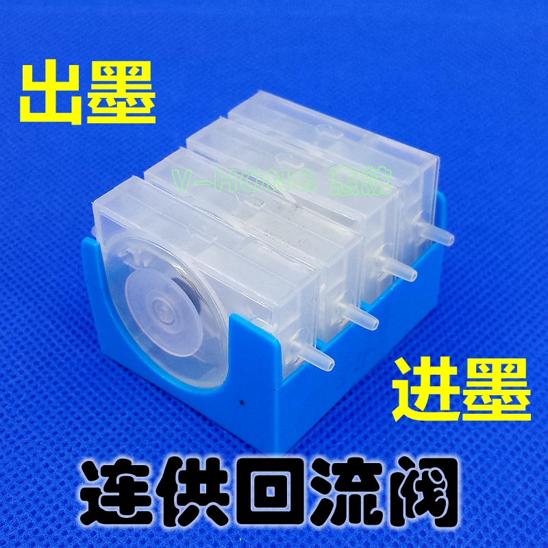 4color CISS one way valve NON RETURN Ink damper Ink control valves The ink stability control
