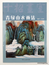 """Chinese painting book """"how to make landscape Blue-green(qing lv) shan shui"""" art(China (Mainland))"""