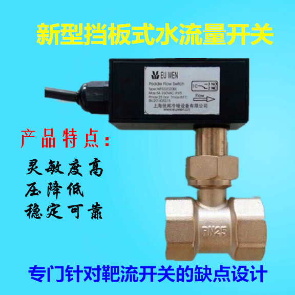 Baffle flow switch target six points 1 inch water isolation Interface<br><br>Aliexpress