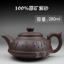 Authentic yixing teapot tea pot 280ml big capacity purple clay tea set kettle kung fu teapot