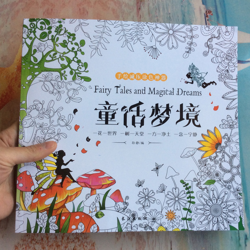 76 Pges Fairy Tales And Magical Dreams Coloring Book For Kids Adult Relieve Stress Graffiti Painting Drawing colouring Book(China (Mainland))