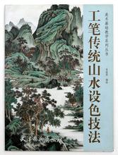 Libro come per aggiungere colore al tradizionale pittura di paesaggio cinese pennello gongbi arte  (China (Mainland))