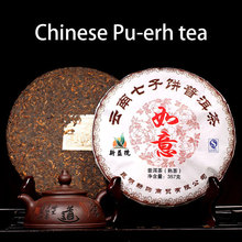 Freeshipping Instock 8YRS Pu'er tea Wholesale Seven tea cakes in 2005yr old aged Pu'er tea 357g cooked Puer Tea