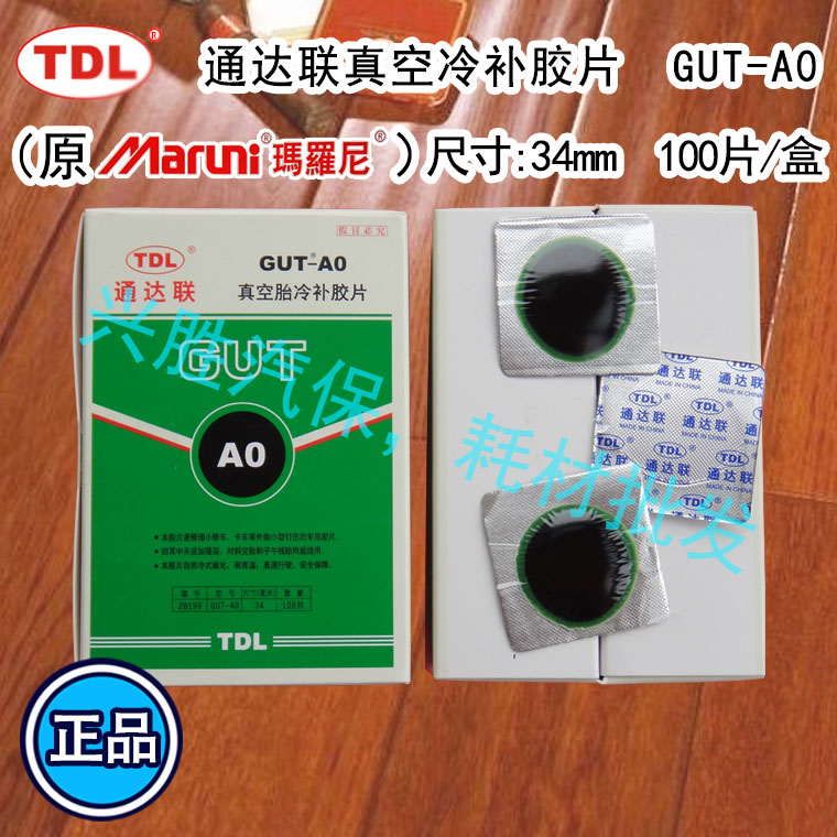 Tongda group TDL (original Ronnie) cold patch GUT - A0 vacuum automobile motorcycle tire film vacuum tire patch 100 PCS 34 mm<br><br>Aliexpress
