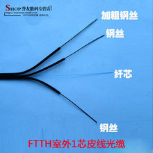 FTTH core optical fiber 1 3 wire cable telecommunication level 1 core outdoor single-mode leather line