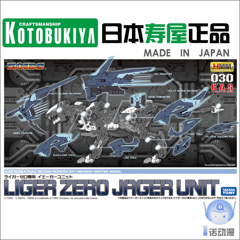 Фотография KOTOBUKIYA genuine beast ZD066 ZD-66 zero, special high speed equipment liger blue bag