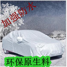 Free shipping Skoda special car cover thickening car cover car covers waterproof sunscreen(China (Mainland))