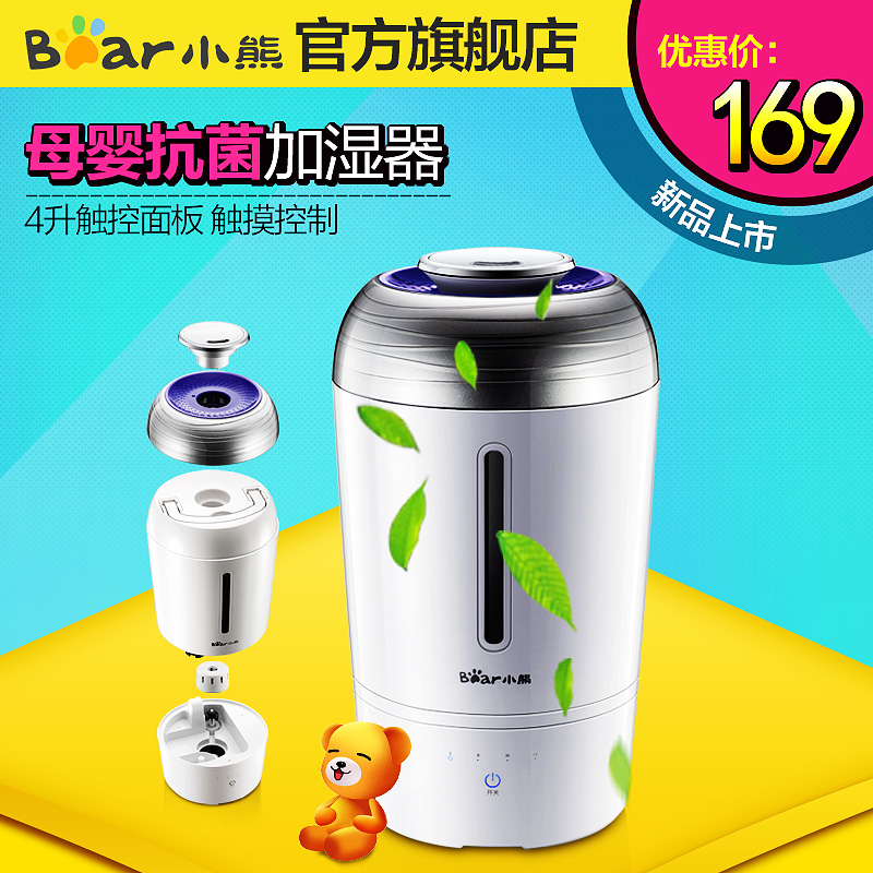Pregnant baby bear humidifier zero radiation mute double purification office bedroom air conditioning JSQ A40H1
