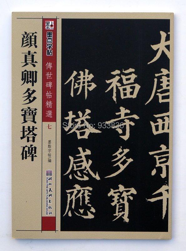 Chinese calligraphy book yan zhenqin duo bao ta bei master