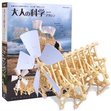 Free shipping Theo Jansen Mini Strandbeest Model by Gakken Otona no Kagaku Vol. 30 k gag gift(China (Mainland))
