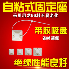 The self-adhesive fixed seat with rubber sucker bar positioning piece with 20*20 fixed base line(China (Mainland))