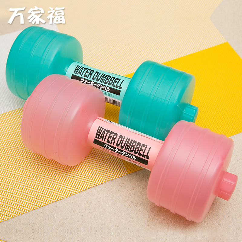 Polyprolene water dumbbells indoor fitness equipment High quality body slimming PP dumbbell