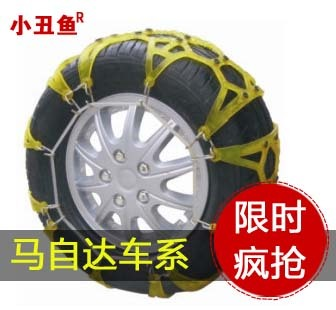 FOR mazda snow chains m3 m6 cx-7 slip-resistant chain cow muscle slip-resistant chain Snow tire slip, Russia sell like hot cakes(China (Mainland))