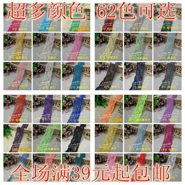 DHL Free Shipping / 62 colors / wholesale high quality lace / width of about 5.5 to 5.8cm / Length 1m / MOQ 100m