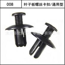 Buy car stickers Universal turnbuckle screw mandrel for Toyota/mazda/Fiat/skoda/Hyundai/Seat leon/lada/Renault/AUDI/BMW/opel/JAC for $3.60 in AliExpress store