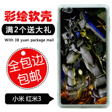 For Xiaomi red rice redmi 3 New fashion design Silicone case back cover painting cell phone cases G3 Gundam