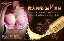 AFY Breast Enlargement Essential Oils Herbal Extracts Breast Enhancer 20PC Breast Compact Amendment 30ml Sexy Beauty