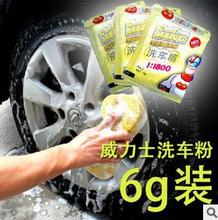 Free Shipping Super concentrated washing powder Car cleaning products Wash the car / 6 g(China (Mainland))