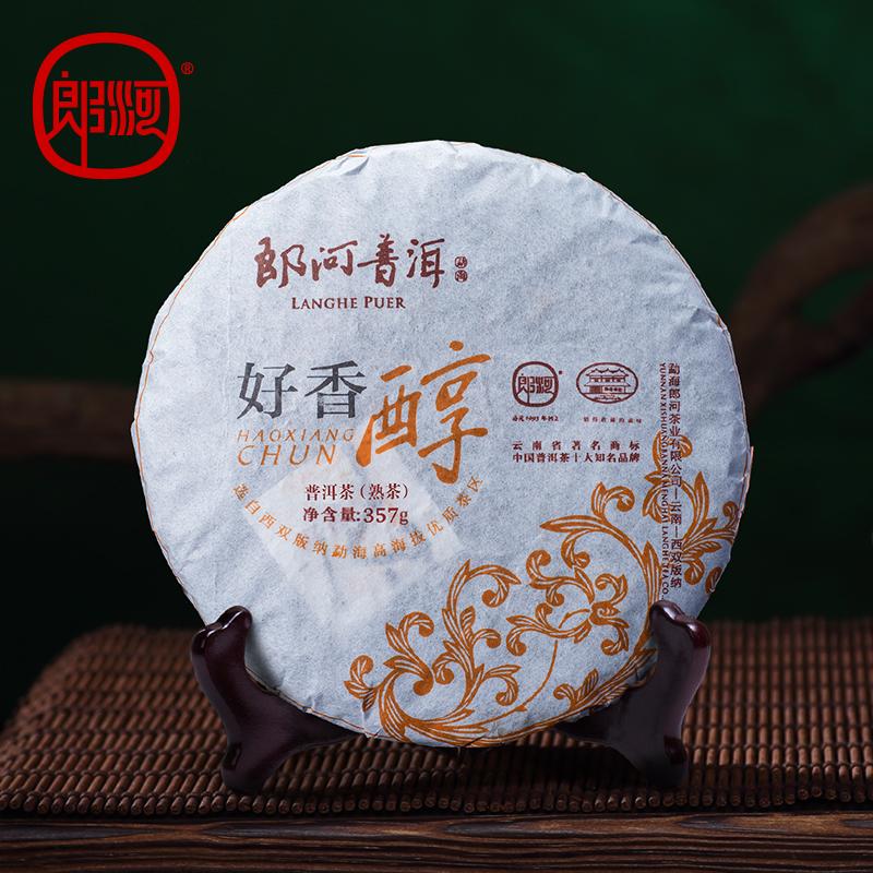 [GRANDNESS] Lang River HaoXiang Chun Ripe Pu er Tea LangHe Puer Good Mellow Shu Puer Tea Yunnan Cakes Cooked Tea puer ripe 357 g(China (Mainland))