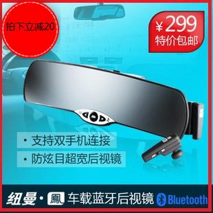Newman h618 car bluetooth speaker phone bluetooth rearview mirror mp3 wireless bluetooth earphones fm launch