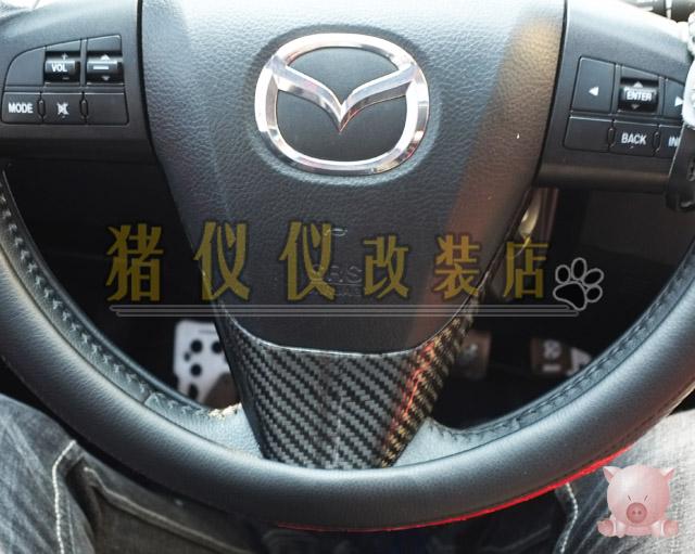 For Mazda 5 steering wheel pure carbon fiber steering wheel plaque