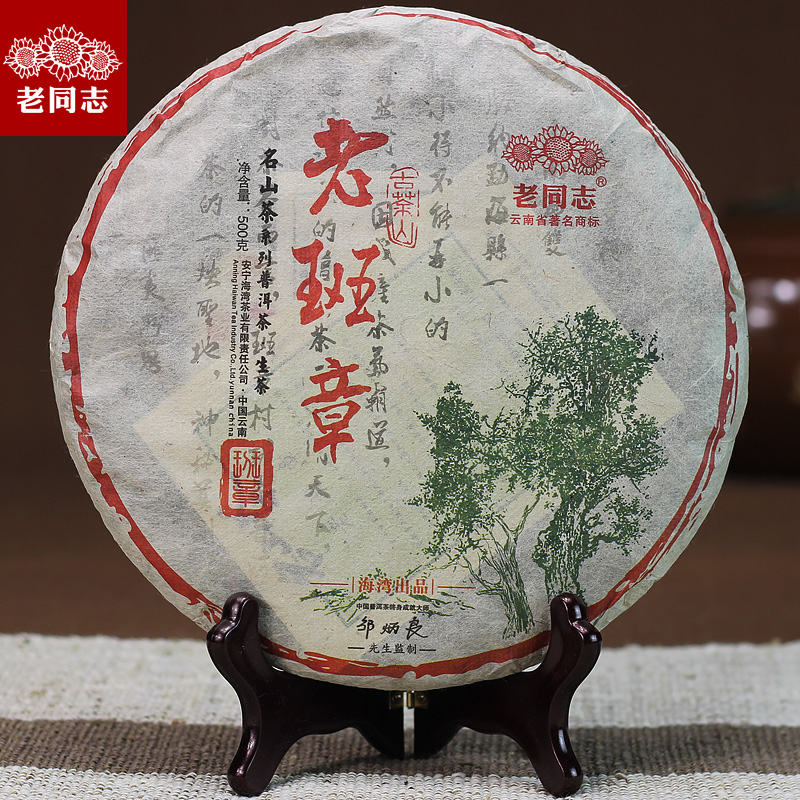 The Gulf of Yunnan old comrades Puer Tea raw tea tea in early 2015 151 batch of old class tea trees<br><br>Aliexpress