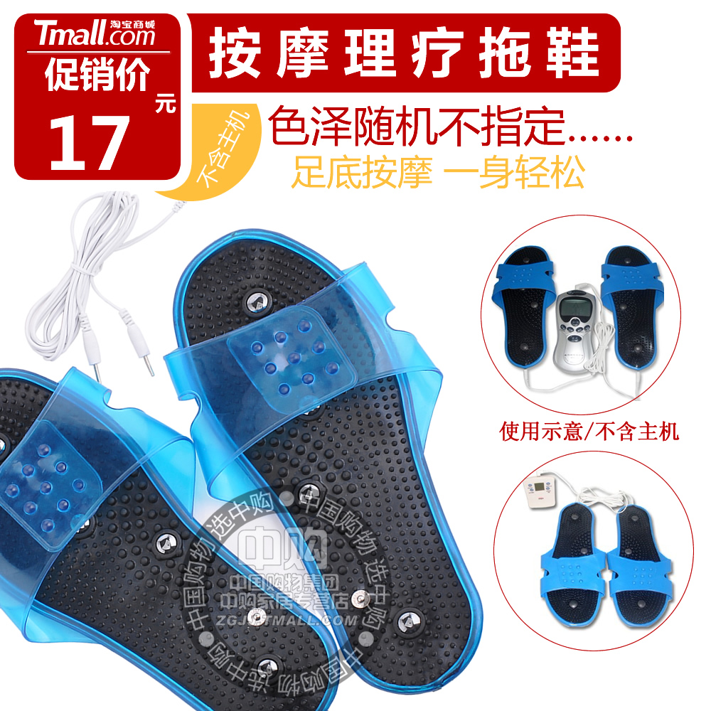 Massage slippers foot treatment of shoes double 1 host low frequency massage machine slippers with cable FREE SHIPPING(China (Mainland))