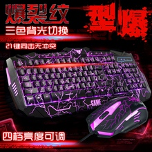 2016 New professional Game computer keyboard +mouse set  USB wired adjust colors for CF/WOW/LOL game