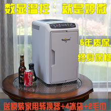 18l car refrigerator small refrigerator mini household dual-use heating box(China (Mainland))
