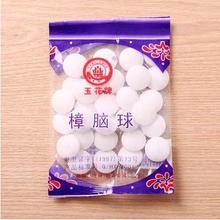 Free Shipping 7 Bags New Home Health Safe Portable Natural Mildew Moth Insect Mothballs Camphor White Balls Tablets Pest Control(China (Mainland))