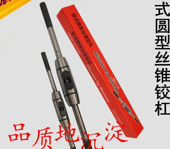 Five Circular tap hinge bar reinforced steel wire tapping wrench 18036 Full Specials(China (Mainland))