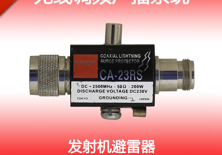 Arrester rural campus radio transmitter F FM broadcast coaxial lightning arrester system(China (Mainland))