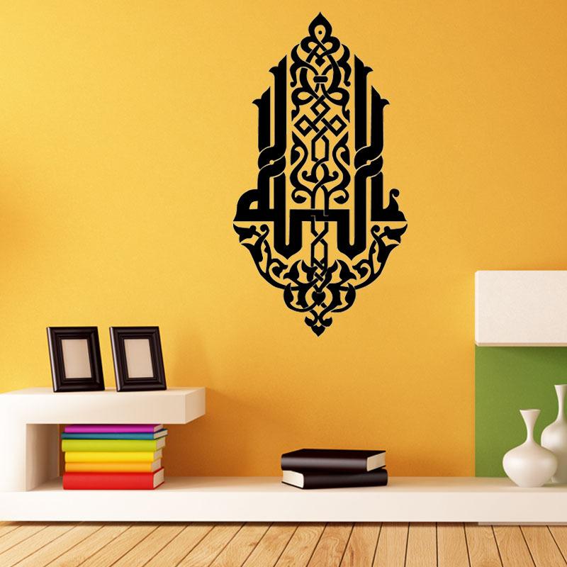 font b Arabic b font font b Calligraphy b font Islamic Wall Art Vinyl Sticker - ديكور منزلك.. بالخط العربي