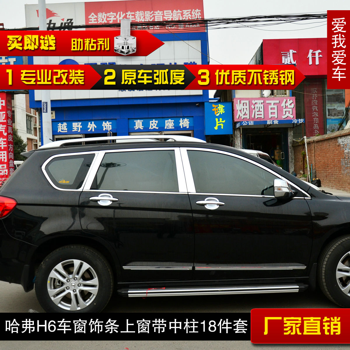 Haval great wall sports h6 window decoration c30 c50 m4 hemming article - CAR PARTS store